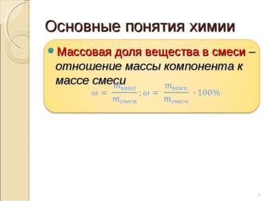 Массовая доля вещества в смеси – отношение массы компонента к массе смеси Осн...