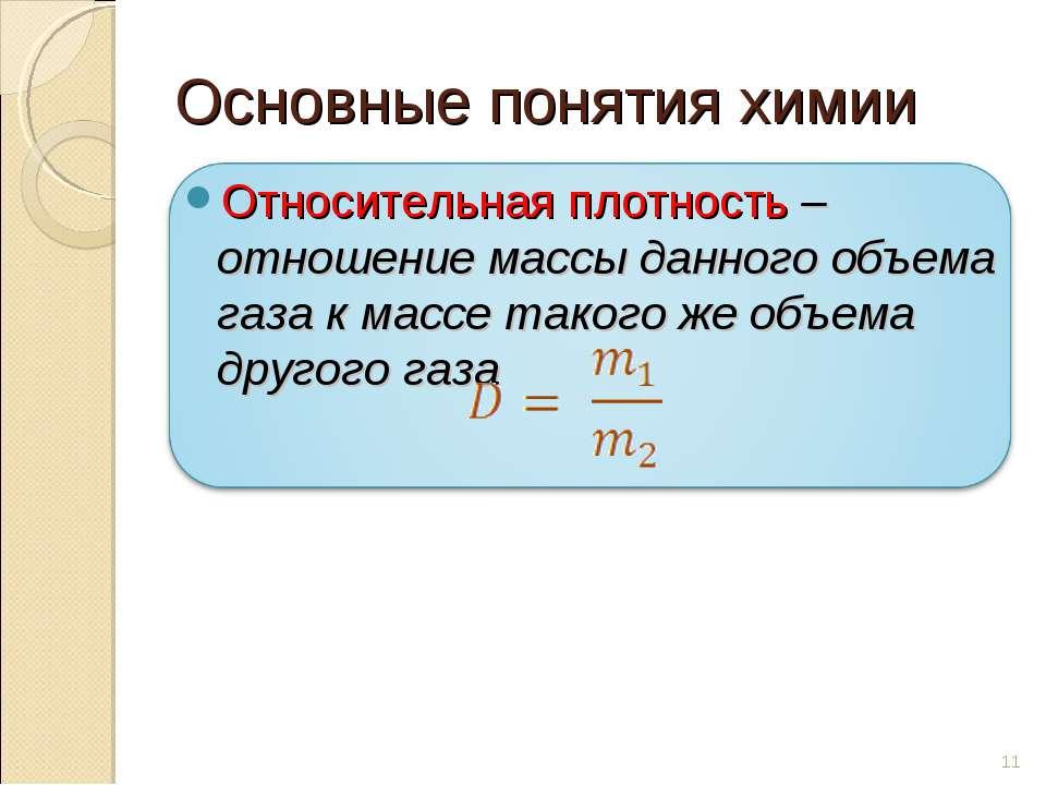 Относительная плотность – отношение массы данного объема газа к массе такого ...