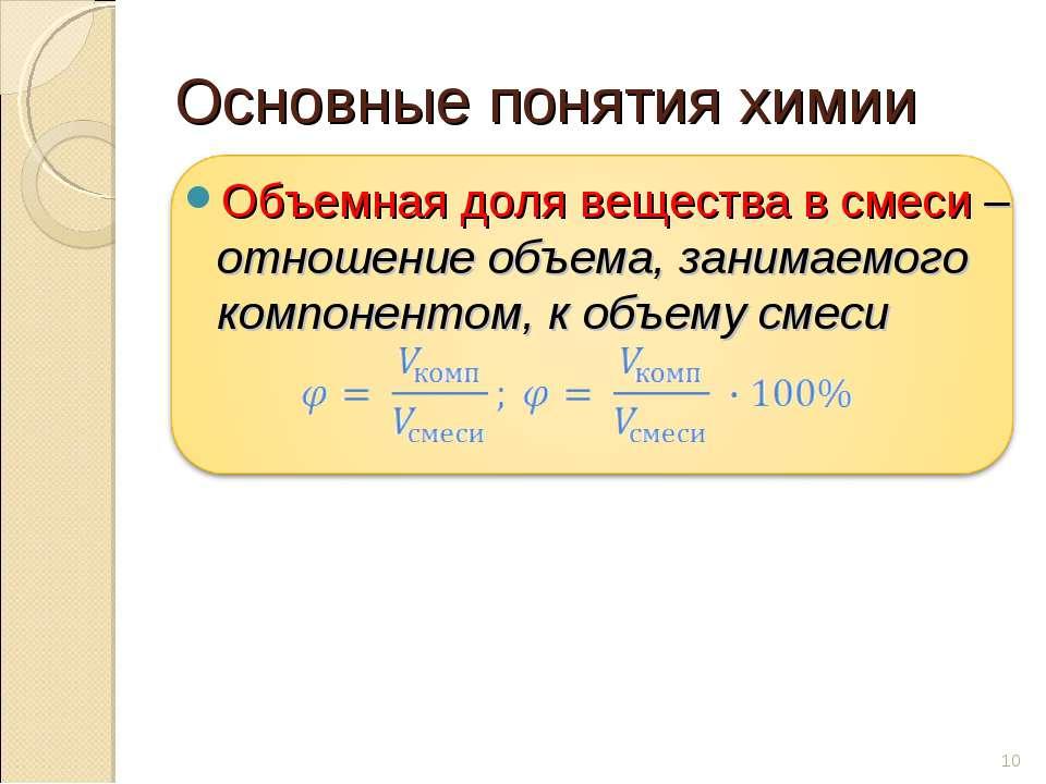 Объемная доля вещества в смеси – отношение объема, занимаемого компонентом, к...