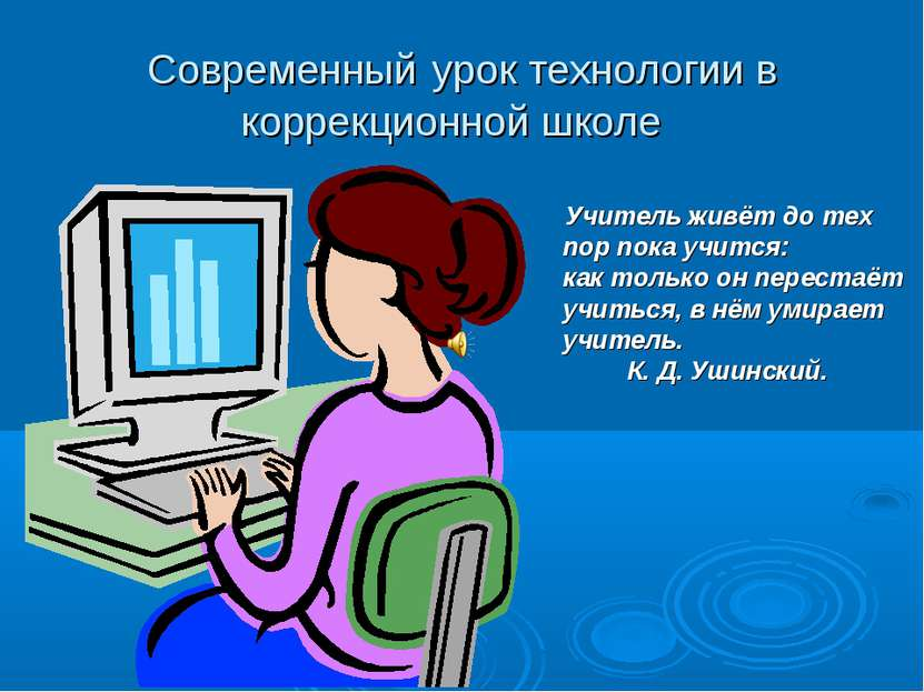 Современный урок технологии в коррекционной школе Учитель живёт до тех пор по...