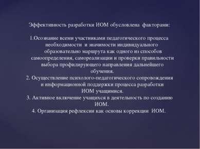 Эффективность разработки ИОМ обусловлена факторами: Осознание всеми участника...