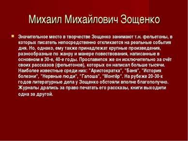 Михаил Михайлович Зощенко Значительное место в творчестве Зощенко занимают т....