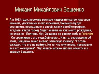 Михаил Михайлович Зощенко А в 1953 году, пережив великое надругательство над ...