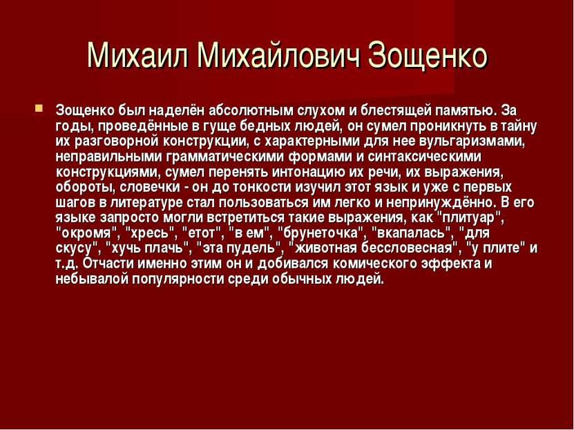 Михаил Михайлович Зощенко Зощенко был наделён абсолютным слухом и блестящей п...