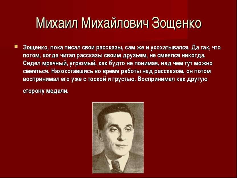 Михаил Михайлович Зощенко Зощенко, пока писал свои рассказы, сам же и ухохаты...