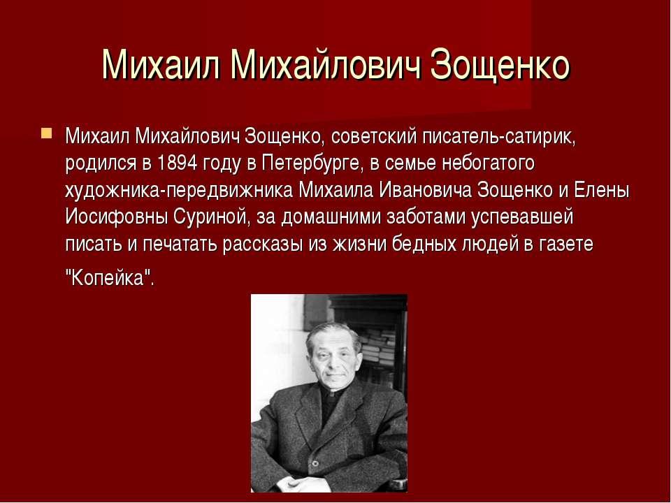 Михаил Михайлович Зощенко Михаил Михайлович Зощенко, советский писатель-сатир...