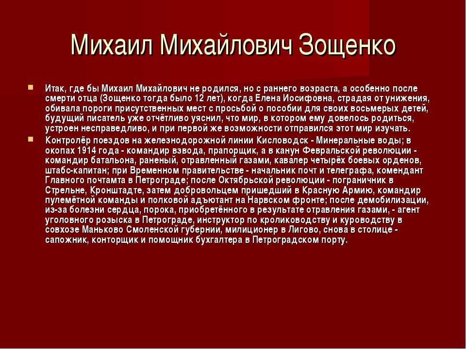 Михаил Михайлович Зощенко Итак, где бы Михаил Михайлович не родился, но с ран...