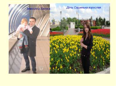Максим и Евочка Дочь Сашенька взрослая