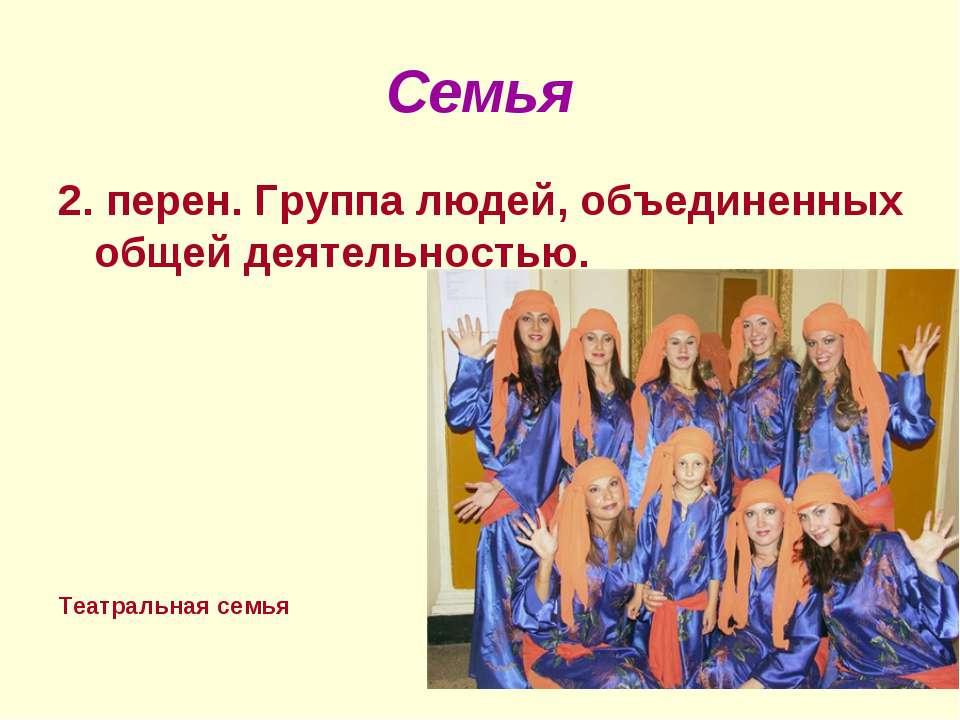 Семья 2. перен. Группа людей, объединенных общей деятельностью. Театральная с...