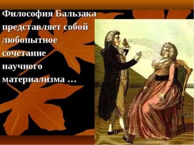 Философия Бальзака представляет собой любопытное сочетание научного материали...