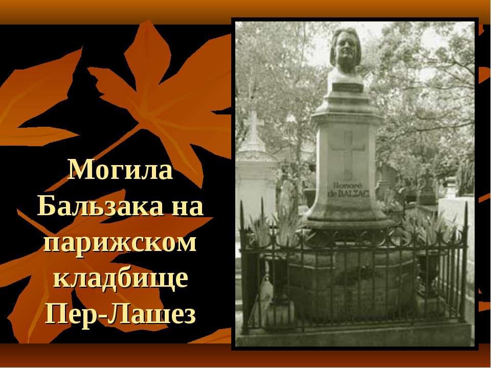 Могила Бальзака на парижском кладбище Пер-Лашез