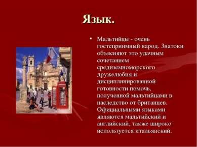 Язык. Мальтийцы - очень гостеприимный народ. 3натоки объясняют это удачным со...
