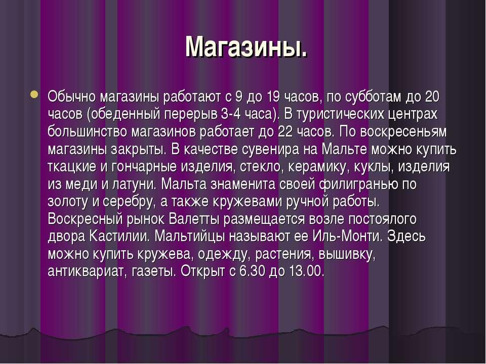 Магазины. Обычно магазины работают с 9 до 19 часов, по субботам до 20 часов ...