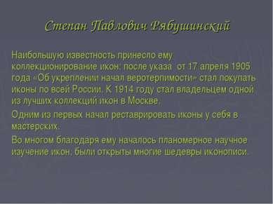 Степан Павлович Рябушинский Наибольшую известность принесло ему коллекциониро...