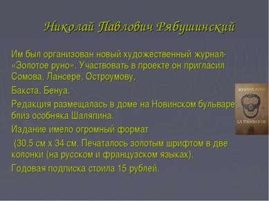 Николай Павлович Рябушинский Им был организован новый художественный журнал- ...