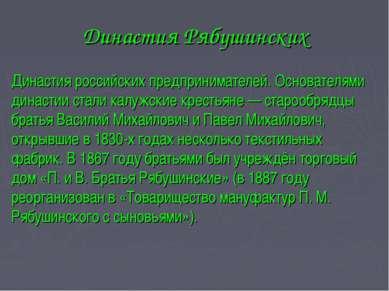 Династия Рябушинских Династия российских предпринимателей. Основателями динас...