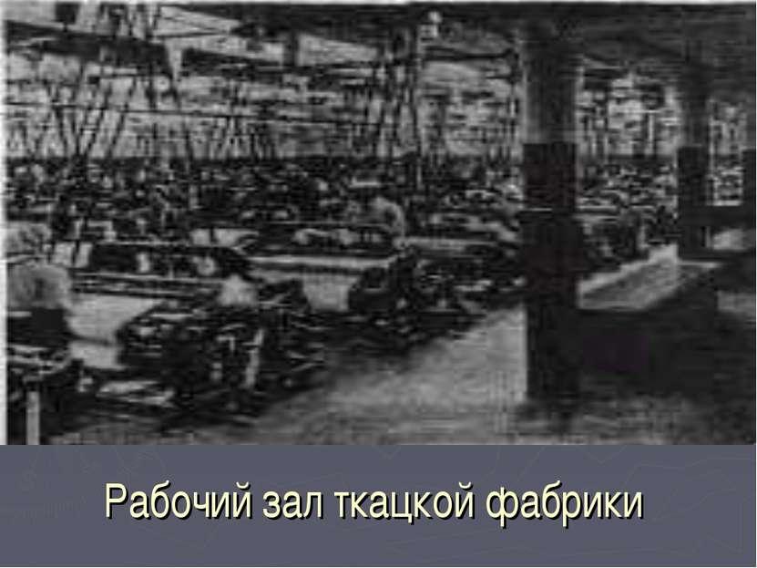 Рабочий зал ткацкой фабрики
