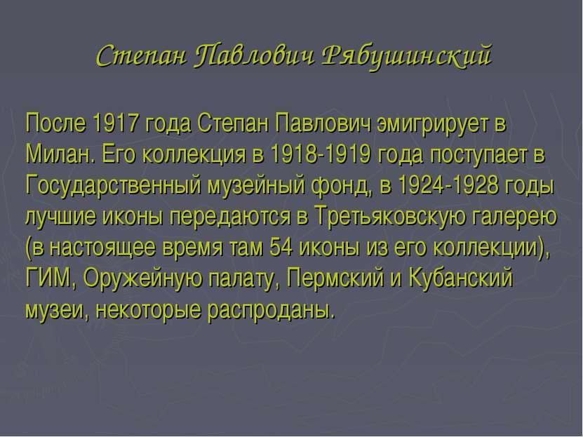 Степан Павлович Рябушинский После 1917 года Степан Павлович эмигрирует в Мила...