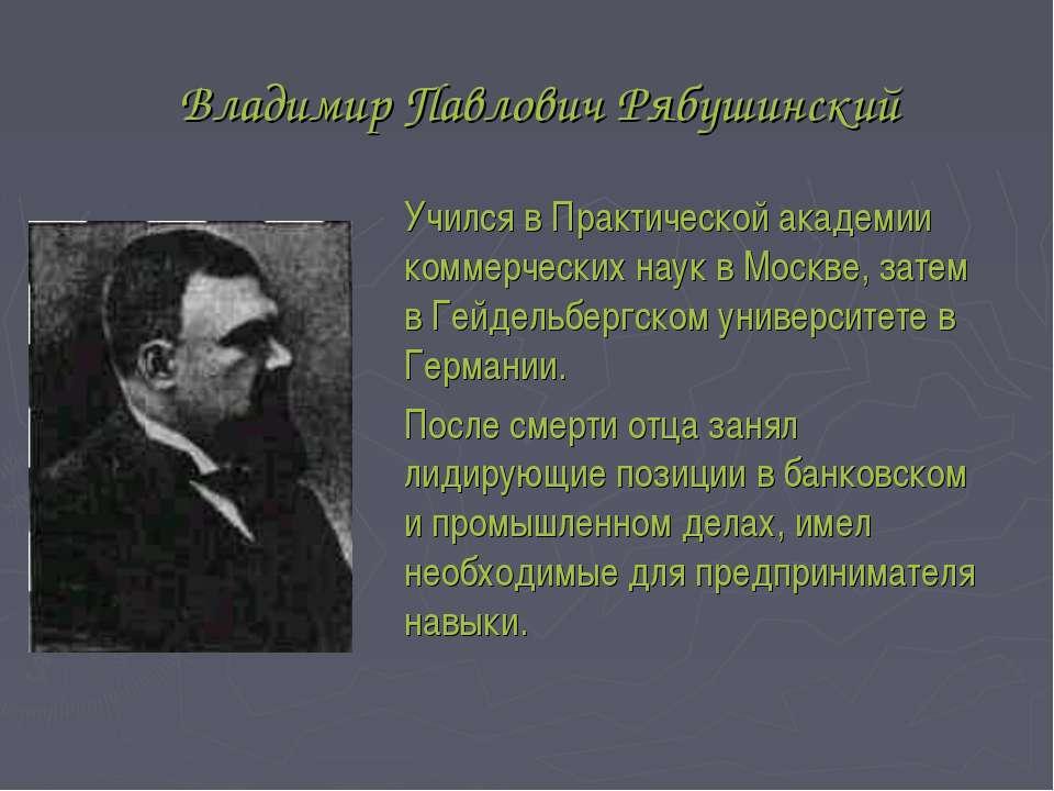 Владимир Павлович Рябушинский Учился в Практической академии коммерческих нау...