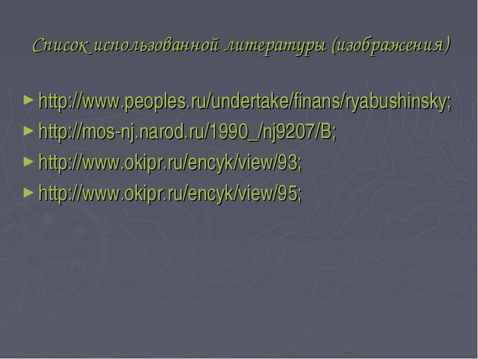 Список использованной литературы (изображения) http://www.peoples.ru/undertak...