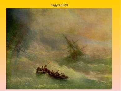 Радуга.1873