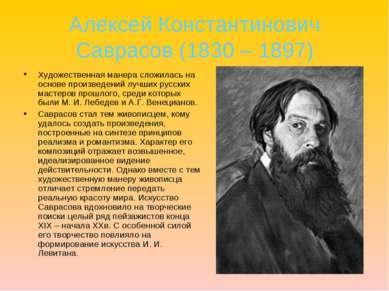 Алексей Константинович Саврасов (1830 – 1897) Художественная манера сложилась...