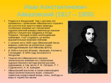 Иван Константинович Айвазовский (1817 – 1900) Родился в Феодосией. Уже с детс...