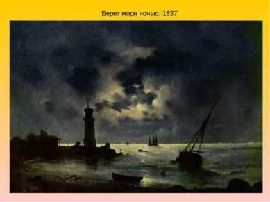 Берег моря ночью. 1837