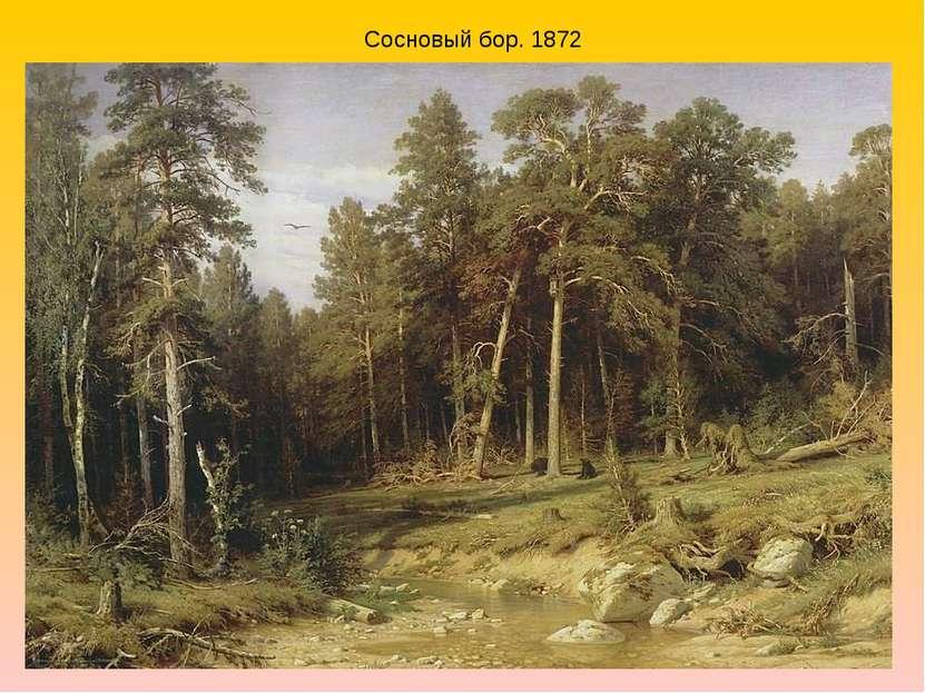 Сосновый бор. 1872