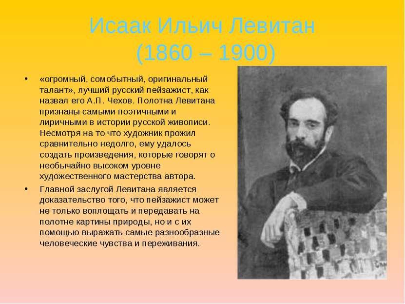 Исаак Ильич Левитан (1860 – 1900) «огромный, сомобытный, оригинальный талант»...