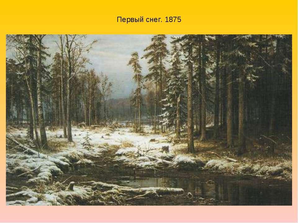 Первый снег. 1875