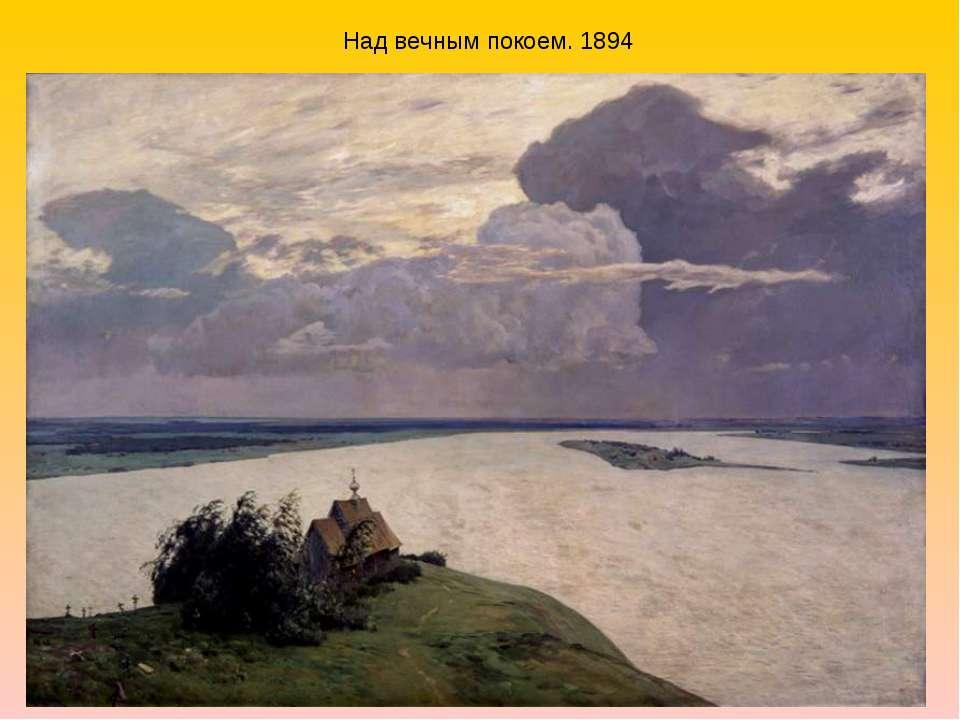 Над вечным покоем. 1894