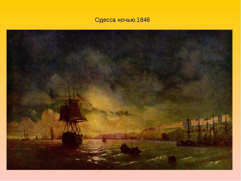 Одесса ночью.1846
