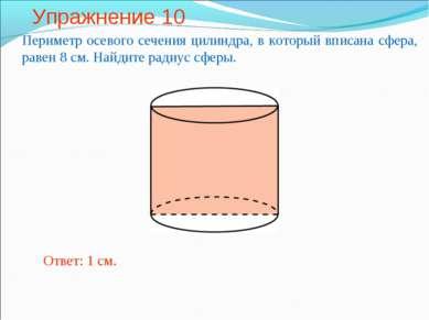 Упражнение 10 Периметр осевого сечения цилиндра, в который вписана сфера, рав...