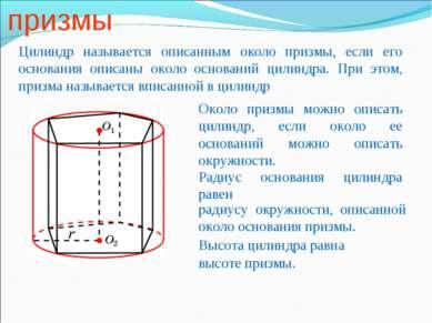Цилиндр, описанный около призмы Цилиндр называется описанным около призмы, ес...