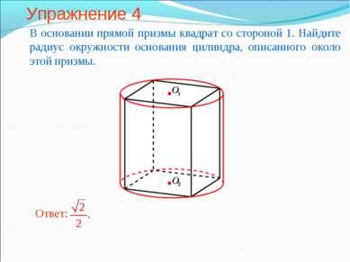 Упражнение 4 В основании прямой призмы квадрат со стороной 1. Найдите радиус ...