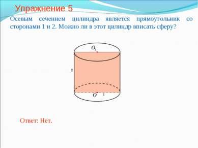 Упражнение 5 Осевым сечением цилиндра является прямоугольник со сторонами 1 и...