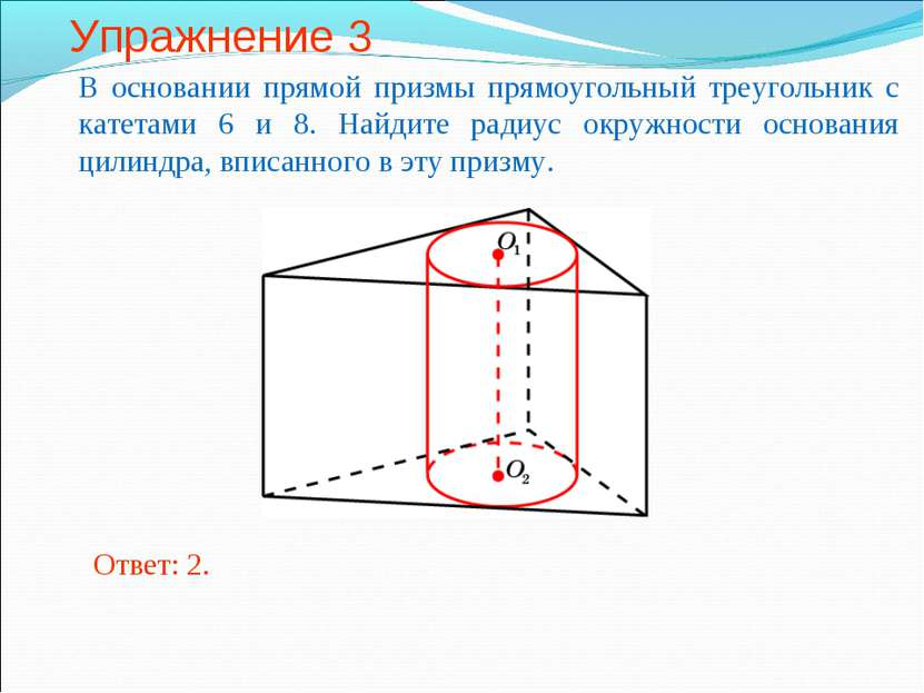 Упражнение 3 В основании прямой призмы прямоугольный треугольник с катетами 6...