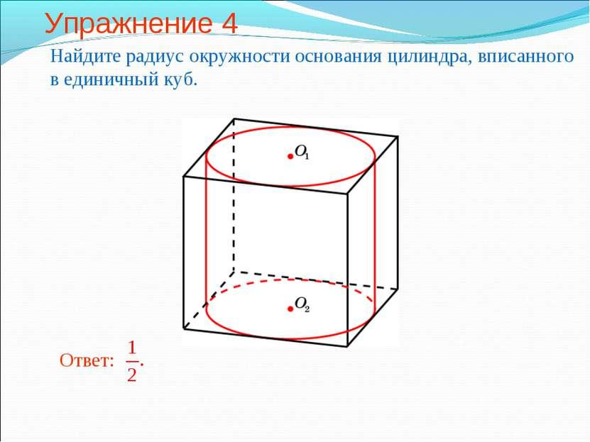 Упражнение 4 Найдите радиус окружности основания цилиндра, вписанного в едини...