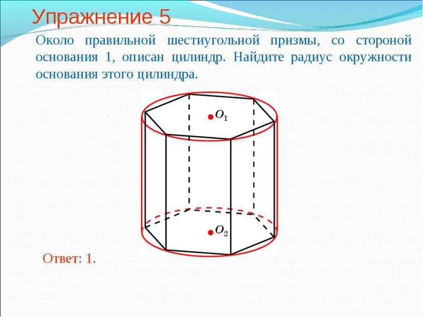 Упражнение 5 Около правильной шестиугольной призмы, со стороной основания 1, ...