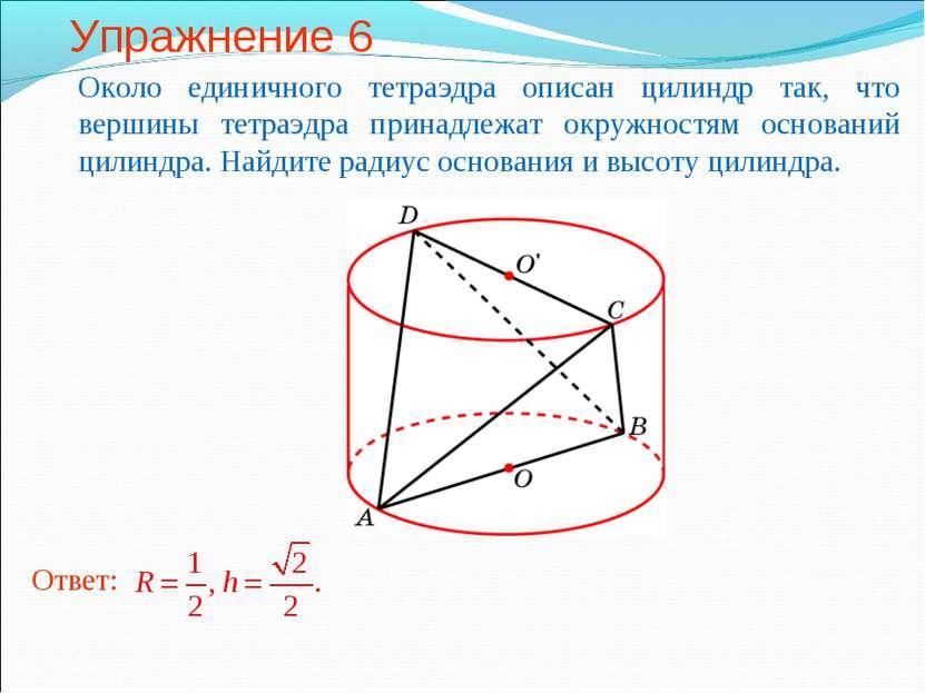 Упражнение 6 Около единичного тетраэдра описан цилиндр так, что вершины тетра...