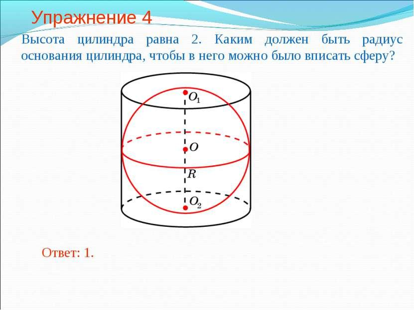 Упражнение 4 Высота цилиндра равна 2. Каким должен быть радиус основания цили...