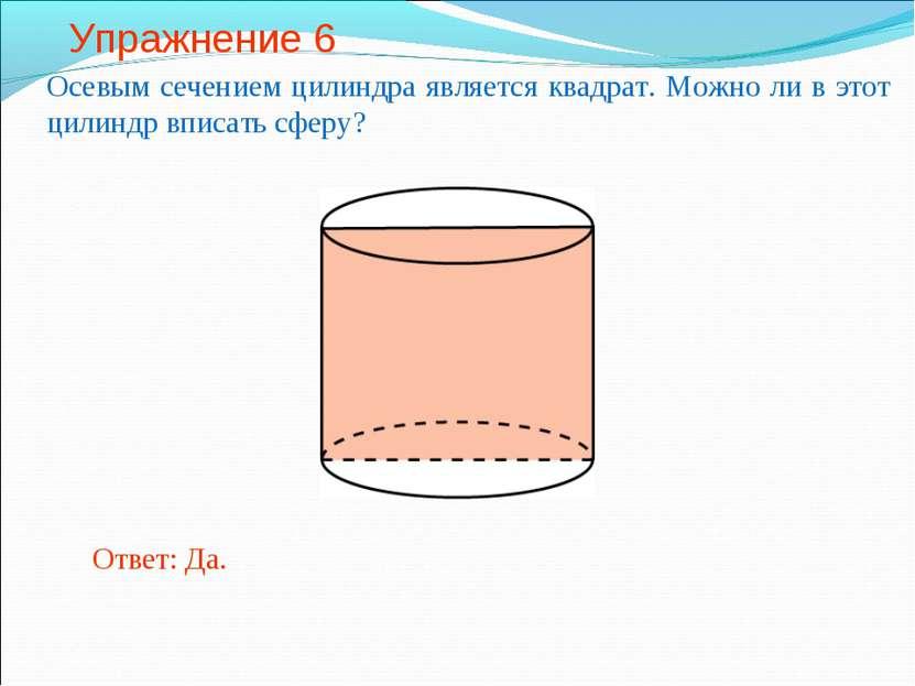 Упражнение 6 Осевым сечением цилиндра является квадрат. Можно ли в этот цилин...