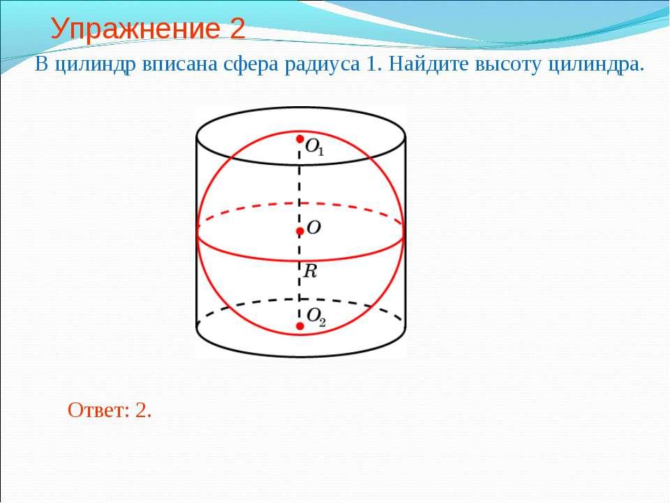 Упражнение 2 В цилиндр вписана сфера радиуса 1. Найдите высоту цилиндра. Отве...