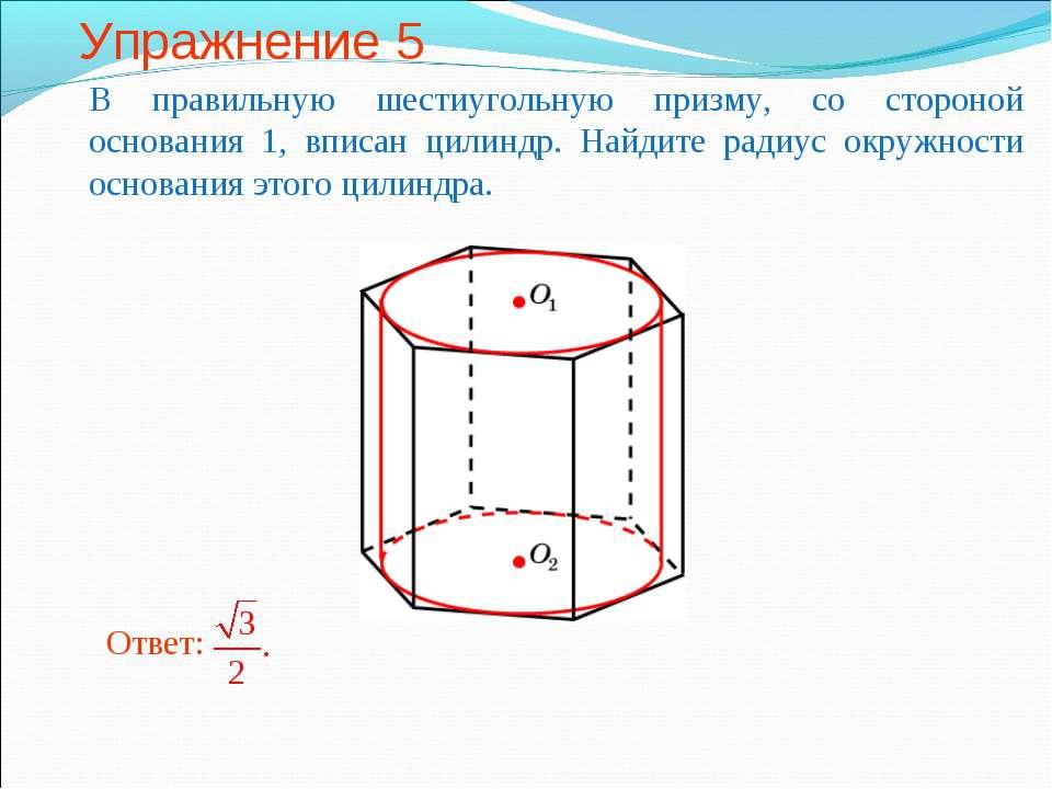 Упражнение 5 В правильную шестиугольную призму, со стороной основания 1, впис...
