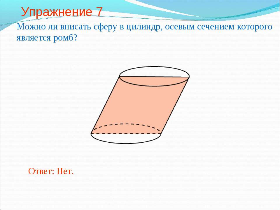 Упражнение 7 Можно ли вписать сферу в цилиндр, осевым сечением которого являе...