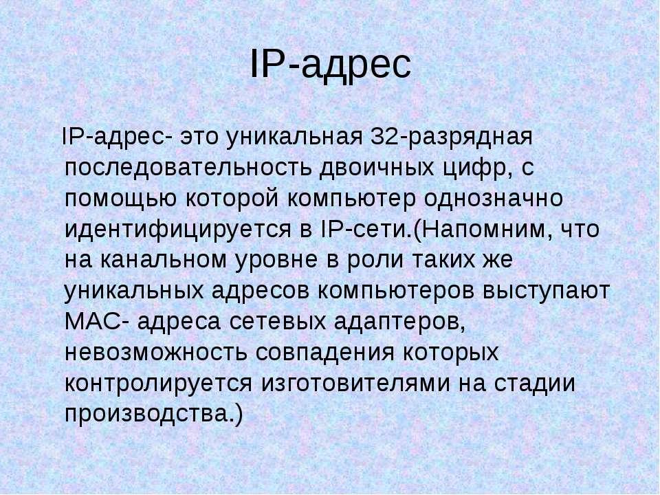IP-адрес IP-адрес- это уникальная 32-разрядная последовательность двоичных ци...