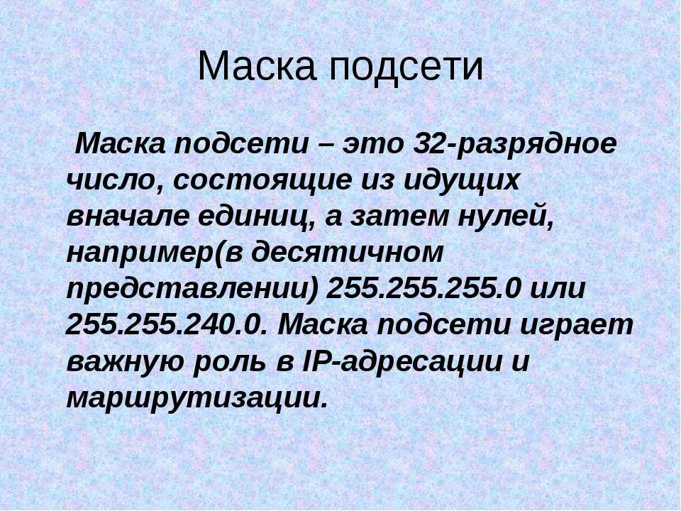 Маска подсети Маска подсети – это 32-разрядное число, состоящие из идущих вна...