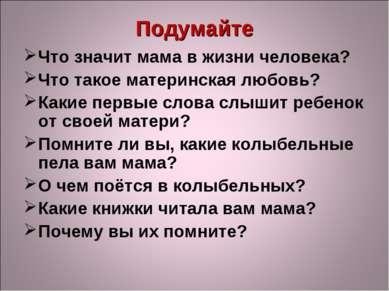 Подумайте Что значит мама в жизни человека? Что такое материнская любовь? Как...
