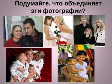 Подумайте, что объединяет эти фотографии?